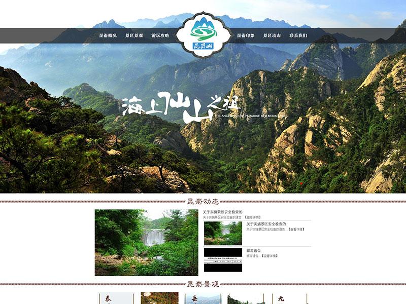 昆嵛山国家森林公园